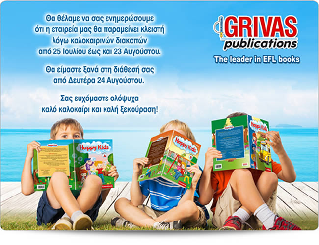 Griva publications: Summer Holidays 2015